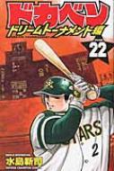 ドカベン ドリームトーナメント編 22 少年チャンピオン・コミックス