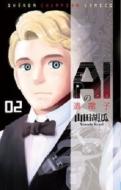 Aiの遺電子 2 少年チャンピオン・コミックス