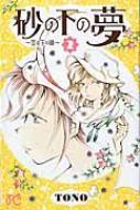 砂の下の夢-空の下の緑-2 プリンセス・コミックス