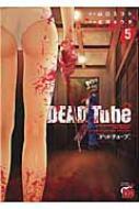 Dead Tube 5 チャンピオンredコミックス