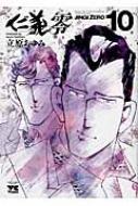 仁義零 10 ヤングチャンピオン・コミックス