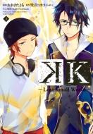 K-lost Small World-3 Kcxハツキス