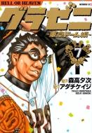 グラゼニ-東京ドーム編-7 モーニングkc