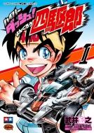 ハイパーダッシュ!四駆郎 1 てんとう虫コミックス スペシャル