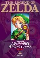 ゼルダの伝説 ムジュラの仮面 / 神々のトライフォース 完全版 てんとう虫コミックス スペシャル