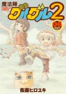 魔法陣グルグル2 6 ガンガンコミックスonline