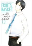 愛蔵版 フルーツバスケット 12 花とゆめコミックス