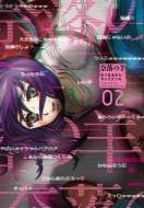 奈落の羊 2 アクションコミックス