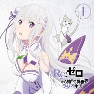 「Re:ゼロから始める異世界ラジオ生活」Vol1