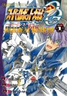 スーパーロボット大戦OG -ジ・インスペクター Record of ATX BAD BEAT BUNKER 1 電撃コミックスNEXT