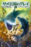 サメ王国のグレイ 3 王vs.王 究極の戦い