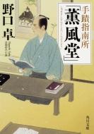 手蹟指南所「薫風堂」 角川文庫