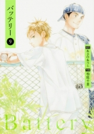 バッテリー 9 新装版 単行本コミックス