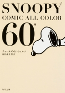 SNOOPY COMIC ALL COLOR 60's 角川文庫