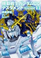 機動戦士ガンダムuc テスタメント 2 カドカワコミックスaエース