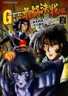 超級! 機動武闘伝gガンダム 最終決戦編 2 カドカワコミックスaエース