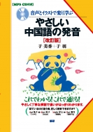やさしい中国語の発音改訂版 音声とイラストで楽しく学ぶ