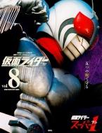 仮面ライダー昭和 Vol.8 仮面ライダースーパー 1 平成ライダーシリーズmook