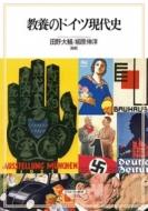 教養のドイツ現代史