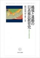 越境と連動の日系移民教育史 複数文化体験の視座