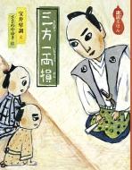 三方一両損 日本傑作絵本シリーズ