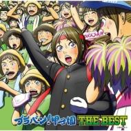 ブラバン!甲子園 THE BEST