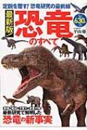 最新版! 恐竜のすべて Tjmook