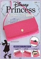 Disney Princess お財布バッグBOOK