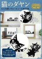 猫のダヤン 大人可愛いウォールシールBOOK