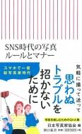 SNS時代の写真ルールとマナー 朝日新書
