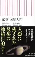 最新 惑星入門 朝日新書