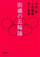 街場の五輪論 朝日文庫