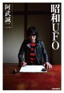 【サイン本】 昭和UFO