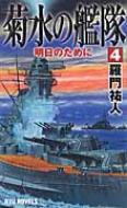 菊水の艦隊 4 明日のために RYU NOVELS