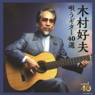 決定盤 木村好夫 唄うギター40選
