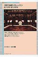 """""""現代演劇""""のレッスン 拡がる場、越える表現 Next Creator Book"""