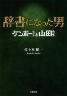 辞書になった男 ケンボー先生と山田先生 文春文庫