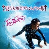 夏☆大好き!ヴィジュアル系 (+DVD)【いちご練乳盤】
