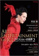 ワールド・フィギュアスケート別冊 アイスショーの世界 2