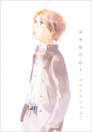 中学聖日記 1 フィールコミックス Fc Swing