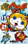 妖怪ウォッチ11 限定妖怪メダル付き 小学館プラス・アンコミックスシリーズ