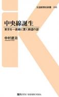 中央線誕生 東京を一直線に貫く鉄道の謎 交通新聞社新書