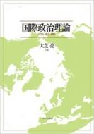 国際政治理論 パズル・概念・解釈
