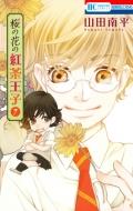桜の花の紅茶王子 7 花とゆめコミックス