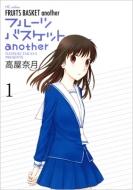 フルーツバスケットanother 1 花とゆめコミックス