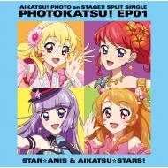 スマホアプリ『アイカツ!フォトonステージ!!』スプリットシングル フォトカツ!EP 01