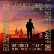 『サンティアゴ・デ・コンポステーラ巡礼路のグレゴリオ聖歌』 シロス修道院合唱団(2CD)