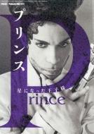 プリンス 星になった王子様 Music Magazine (ミュージックマガジン)2016年 8月号増刊