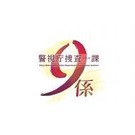 Keishichou Sousa Ikka Kyuu Gakari Season11 Dvd-Box