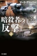 暗殺者の反撃 上 ハヤカワ文庫NV